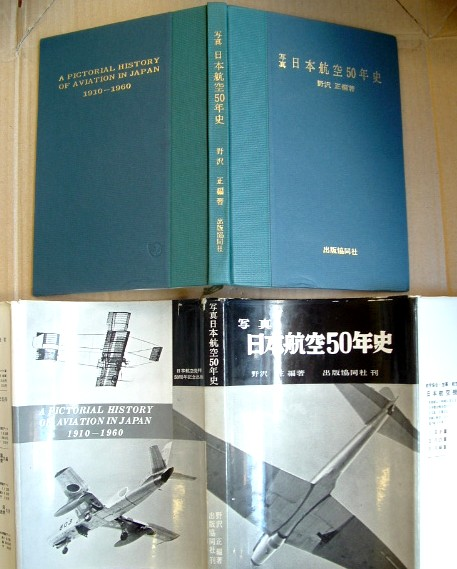 Image for A Pictorial History of Aviation in Japan 1910-1960  JAPANESE TEXT