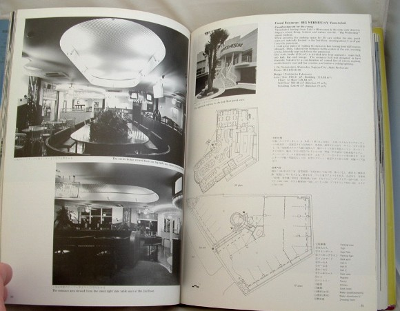 Image for Shotenchiku Extra Number 35 Excellent Shop Designs Cafe and Retaurant