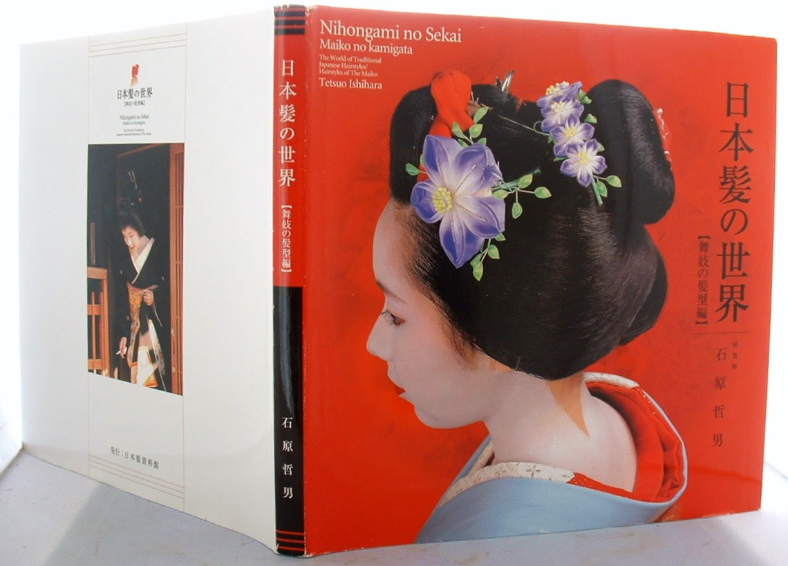 Image for The World of Traditional Japanese Hairstyles / Hairstyle of the Maiko